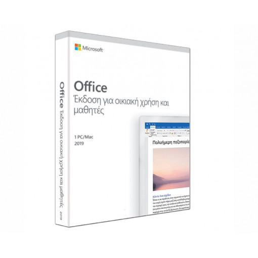 Microsoft Office Home and Student 2019 Greek Medialess